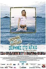 Loufa kai parallagi: Seirines sto Aigaio (2005) Poster - Movie Forum, Cast, Reviews