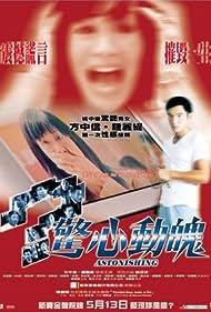 Jing xin dong po (2004)