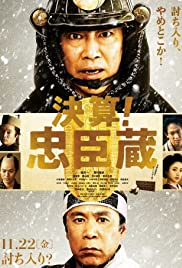 Kessan! Chushingura Poster