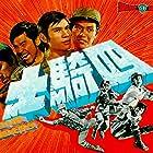 Si qi shi (1972)