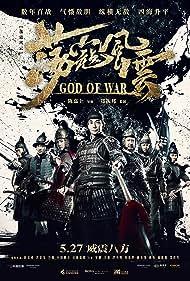 Dang kou feng yun (2017)