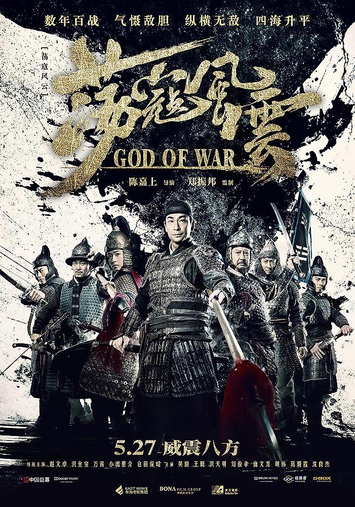 ปกหนัง สมรภูมิประจัญบานGod of War