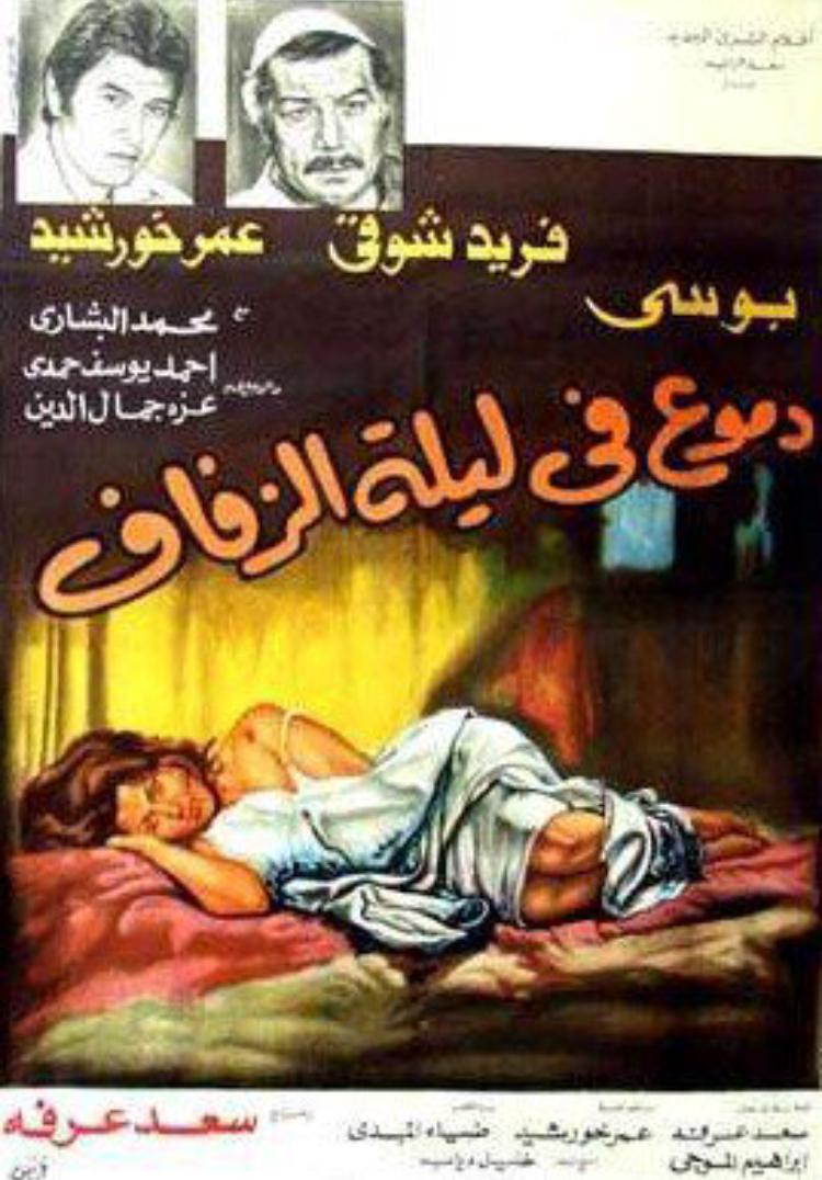Dumo'o Fi Laylat Alzafaf ((1981))