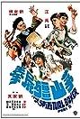 Spiritual Boxer II (1979) Poster