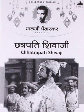 Chhatrapati Shivaji movie, song and  lyrics