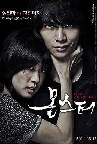 Mon-seu-teo (2014)