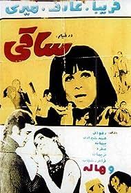 Saghi (1970)
