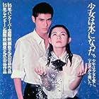 Mizu no naka no hachigatsu (1995)