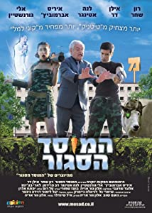 Israeli Intelligence in hindi 720p