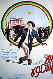 The Grand Day Poster