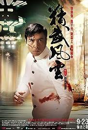 Jing wu feng yun: Chen Zhen