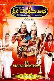 Sri Manjunatha (2001)