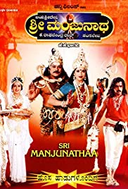 Sri Manjunatha Poster