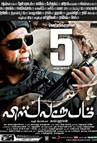 Primary photo for Vishwaroopam