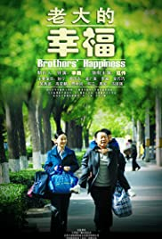 Lao da de xing fu Poster