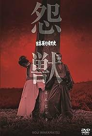 Nihon bôkô ankokushi: Onjû (1970)