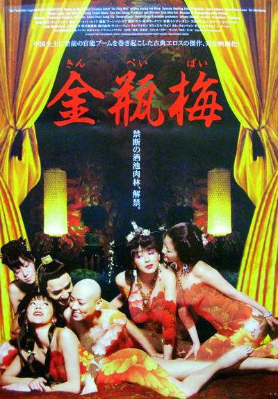 View The Forbidden Legend: Sex & Chopsticks (2008) Movie poster on 123movies