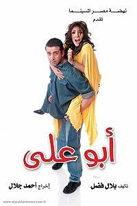 Movies downloads 2018 Abo Ali Egypt [WEB-DL]