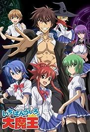 Demon King Daimao Poster