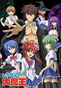 Downloads torrents movie Ichiban ushiro no daimaou [BDRip]