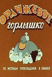 Oranzhevoe gorlyshko Poster