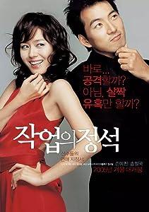 best seduction movies