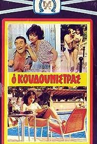 O koudounistras (1985)