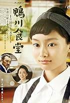 Kamogawa shokudô