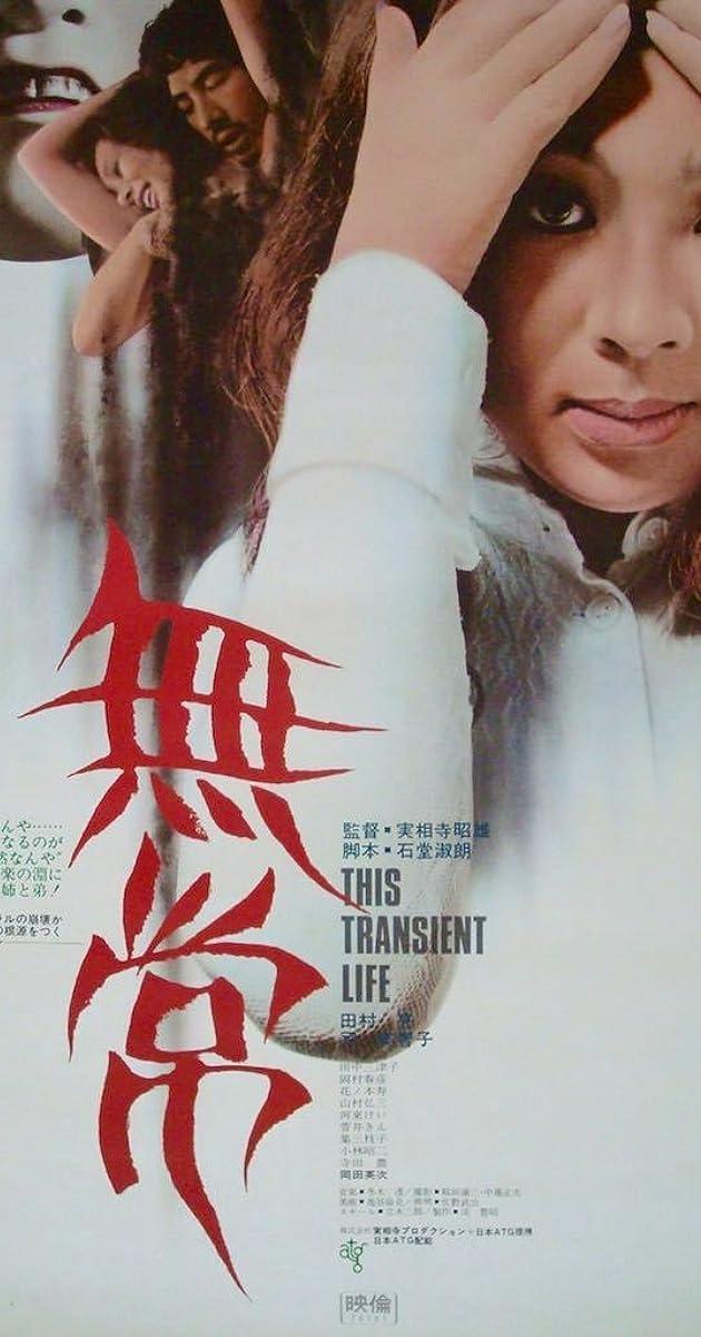 This Transient Life (1971)