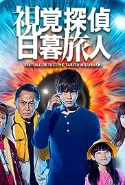 Shikaku Tantei Higurashi Tabito Poster