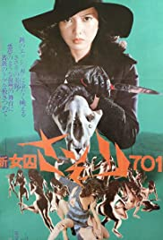 Shin joshû Sasori: 701-gô