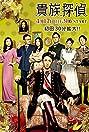 Kizoku Tantei (2017) Poster