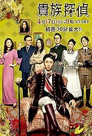 Kizoku Tantei Poster