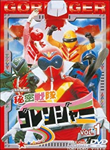 Himitsu Sentai Gorenger movie in hindi free download