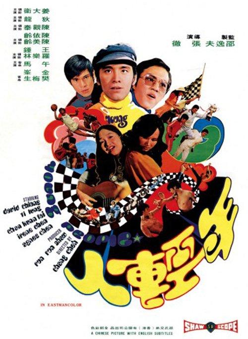 Nian qing ren (1972)