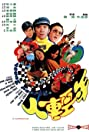 Young People (1972) Poster