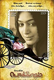 Pokkisham Poster