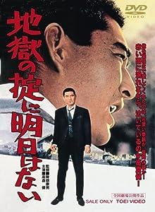HD movie trailers free download Jigoku no okite ni asu wa nai by [720px]