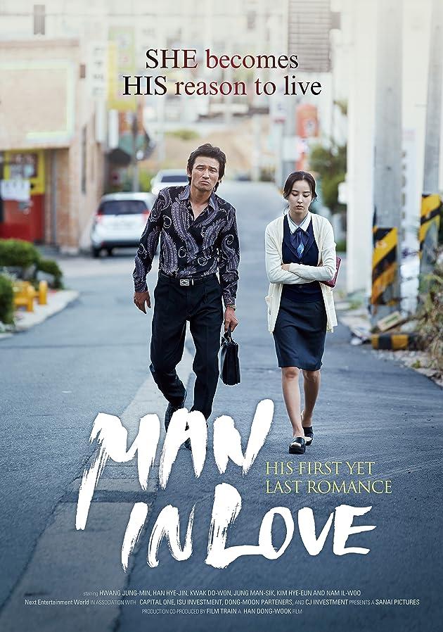 Man in Love (2014)