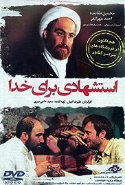 Estesh'hadi baraye khoda Poster