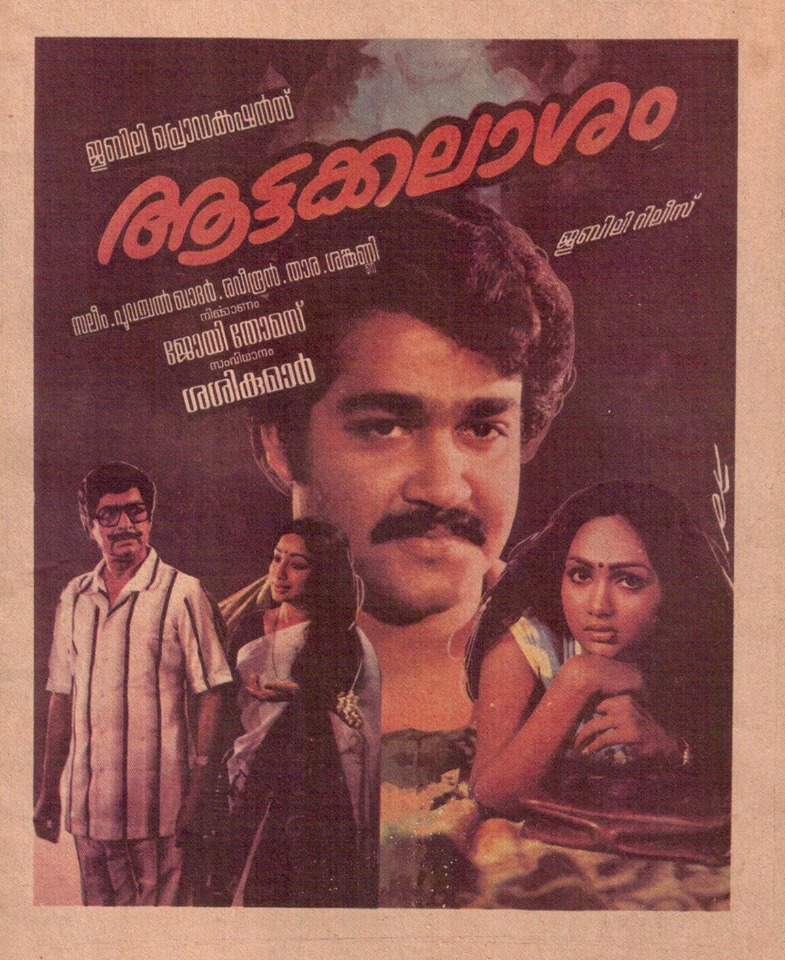 Attakkalasam ((1983))