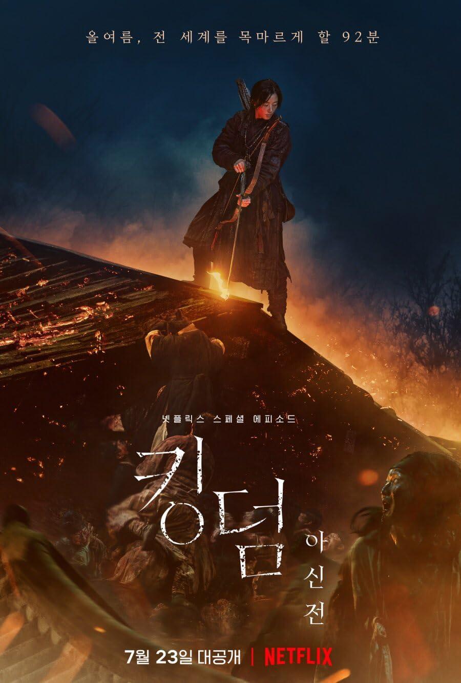 屍戰朝鮮:雅信傳   awwrated   你的 Netflix 避雷好幫手!