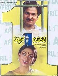 Site for downloading free full movies April 1st Vidudhala by Vamshi [480x800]