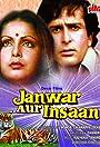 Jaanwar Aur Insaan