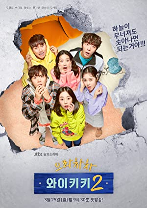 Welcome to Waikiki : Season 1 Complete NF WEB-DL 480p & 720p | GDRive | MEGA | Single Episodes