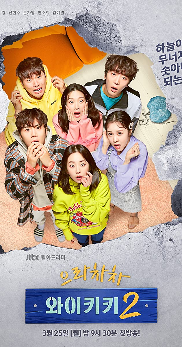 Download Eulachacha Waikiki or watch streaming online complete episodes of  Season 2 in HD 720p 1080p using torrent