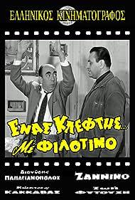 Zannino and Dionysis Papagiannopoulos in Enas kleftis me filotimo (1968)
