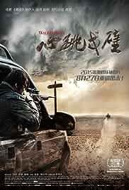 Watch Movie Wild Desert (2015)