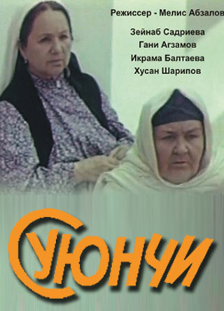 Babushka-general ((1982))