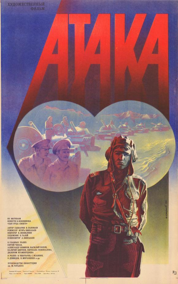 Ataka ((1986))